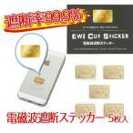 遮断率99.9% EWI電磁波遮断ステッカー gold 5枚入 電磁波防止シール 電磁波対策グッズ