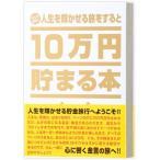 10万円貯まる本 人生版 幸せへと導く金言 名言 幸せへと導く金言 名言