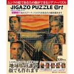SALE ジガゾーパズル アート 叫び ムンク JIGAZO PUZZLE