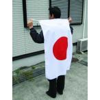 ショッピング日本代表 日本代表 応援 日の丸国旗 70×105cm 日本製 サッカー 応援 鳴り物 ペイント かぶりもの