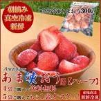 【4袋で送料無料】あま凍おう300g(ハーフ)朝摘みの新鮮なあまおうを真空冷凍にしました!スムージー,アイスクリーム,大福,ムース,いちご,イチゴ,苺,甘王
