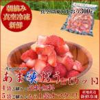 【4袋で送料無料】あま凍おう300g(カット)朝摘みの新鮮なあまおうを真空冷凍にしました!スムージー,アイスクリーム,大福,ムース,いちご,イチゴ,苺,甘王
