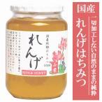 国産れんげはちみつ1000g 蓮華(レンゲ)の花から採れた濃厚な蜂蜜(ハチミツ)いいもの【あるファーム】九州