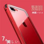 贅沢透明ガラス iphone7 iphone8 ケースアルミバンパー iphone7plus iphone8plus ケース メタルフレーム 9Hガラスバックプレート 超高品質アイフォンカバー