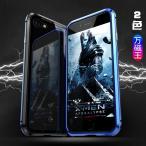 2色 万磁王 iphone7 iphone8 アルミバンパーケース 贅沢透明ガラスプレート iphone7plus iphone8plus合金フレーム マグネット自動吸着式 メタル金属合金人気