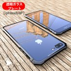 背面ガラスにアルミバンパー iphone7 iphone8 ケース iphone7plus iphone8plus メタルフレーム 9Hガラスバックプレート 超高品質アイフォンカバー
