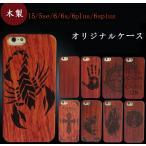 オリジナル製造 iPhone6 iphone6 plus ケース 木製 iphone SE ローズウッド素材 iphone6s iphone6Splus  iphone5S原木カバー