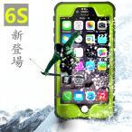 iphone6 iphone6S ケース Waterproof Pro防水ケース 指紋認証対応 iphone6S iphone6Splusストラップ付き 人気防塵防水防雪耐衝撃redpepper正規品カバー