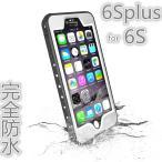 iphone6 iphone6S ケース Waterproof Pro 完全防水 指紋認証対応 iphone6S iphone6Splus ケース ストラップ付 防塵防水防雪耐衝撃redpepper正規品