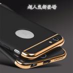 新作高品質超人気 iPhone6 iphone6S ケース 組み立て式メッキ加工iphone6plus iphone6Splus耐衝撃バンパーケース