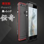 伝奇 新登場iphone6 iphone6S バンパーアルミケースバックプレート付 ストラップ穴付iphone6 plus iphone6Splus アルミバンパー 高品質金属合金