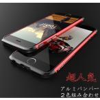 魅影 iphone6 iphone6S バンパー アルミケース iphone6 plus iphone6Splus アルミバンパー Ginmic新登場 ストラップ穴付 高品質金属合金