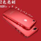 特別バージョン〜真っ赤 2色亮剣 iphone7 iphone7plus アルミバンパー ケース メタルフレーム ストラップ穴 背面ガラス付 炭素繊維TPEガラス付 全面保護