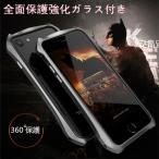 全面保護強化ガラス付き  バットマン iphone7 アルミバンパー iphone7plus ケース Batman 人気デザイン個性的メタルフレーム 金属合金