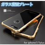 贅沢ガラス iphone7 ケースアルミバンパー iphone7plus ケース メタルフレーム ス 9Hガラスバックプレート 超高品質人気合金アイフォン7バンパーカバー