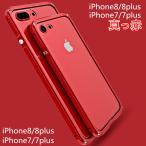 特別バージョン〜真っ赤 伝奇 iphone7 iphone7plus アルミバンパーケース メタルフレーム ストラップ穴 背面プレート付 炭素繊維TPEガラス付 全面保護