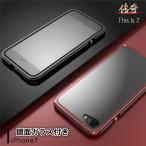 表面鏡面ガラス付き 伝奇全面保護 iphone7 アルミバンパー iphone7plus ケース メタルフレーム ストラップホール バックプレート付き 金属合金カバー人気