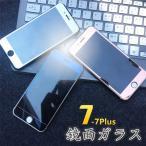 最高級表面鏡面ガラスiPhone7 ガラスフィルムiPhone7 plus 保護フィルム メッキ加工 0.3mmガラスアイフォン7 画面シール