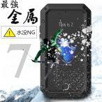 最強級新登場 iphone7 ケース iphone7plus バンパー アルミ合金カバー金属メタルフレームアイフォン7メンズスマートフォンケース超頑丈格好いい