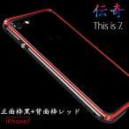 超人気バンパー 伝奇 iphone7 アルミバンパー iphone7plus ケース メタルフレーム ストラップホール バックプレート付き 金属合金アイフォン7カバー人気