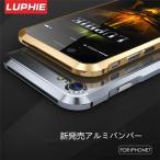 新登場 亮剣 iphone7 iphone7plus アルミバンパーケース アイホン7合金フレーム 薄型高品質金属アイフォン7バンパーメタルカバー人気合金