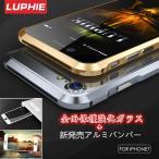 全面保護強化ガラス付き 新登場 亮剣 iphone7 iphone7plus アルミバンパーケース アイホン7合金フレーム 薄型高品質金属バンパーメタルカバー人気合金