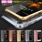 新発売3点セット (前面+背面)9H強化ガラスフィルム+亮剣アルミバンパー iphone7 iphone7plus ケース アイホン7合金フレーム 薄型高品質金属メタルカバー人気
