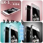 (豪華な3点セット)全面保護炭素繊維ガラス+背面9H強化ガラス+超人気バンパー GX-1 iphone7 iphone7plus ケースアルミ合金フレーム高品質金属メタルカバー