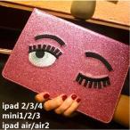 小さい目iPad air/air2 ケース3Dカバー  ipadpro 9.7inchまつげ個性的スタンドipad 2/3/4可愛い女性向け大人気レザーカバー
