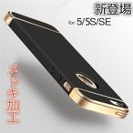 新作超人気 iPhone5S iphone SE ケース 組み立て式メッキ加工iphone5 ケース高品質耐衝撃バンパーカバー