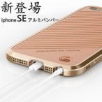新発売iphoneSE iphone5 iphone5S アルミバンパーケース ストラップホール付き 強化ガラス付き スマホケース case合金フレーム金属人気iphone SE ケースカバー