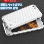 iphone5 iphone5S iphoneSE ケースアルミバンパー 表面鏡面ガラス&艶消しマットガラス付き ストラップホール付き 金属合金人気iphone SE ケース カバー
