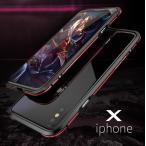 表面背面ガラスフィルム付き 新登場 2色 亮剣 iphone X アルミバンパー iphoneX ケース アイホンX合金フレーム 薄型高品質金属アイフォンXバンパーメタルカバー