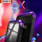 ELE背面透明ガラス iphoneX ケース アルミバンパー iphone X ケース 合金フレーム ツータンアイフォンXカバー