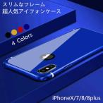 iphone X アルミバンパー iphoneX ケース iphone7/8/8plus 高品質アルミ製フレーム+バックプレート スクラッチ保護 iPhoneX カバー 耐衝撃
