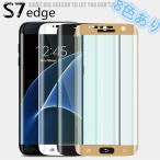 Galaxy s7 edge ガラスフィルム 曲面ガラス全面タイプ 耐衝撃9Hフロント強化ガラス全面保護 galaxy s7エッジ液晶フィルムdocomo SC-02H  au SCV33