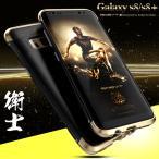 衛士 Galaxy S8 ケース Galaxy S8+ ケースアルミ合金耐衝撃超頑丈 ギャラクシー5.8inch 6.2inch 金属メタルSC-02J SC-03J SCV35 SCV36
