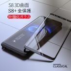 GalaxyS8 全面強化ガラスフィルム GalaxyS8/S8 Plus SC-02J SC-03J 3D曲面 保護フィルム フルカバー 強化ガラス 3Dラウンド加工 耐衝撃カバー 超薄型 0.26mm