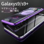 2色 万磁王 GalaxyS9 ケース 強い磁石 アルミバンパー GalaxyS9+ マグネット自動吸着式 メタル金属合金人気 SC-02K SC-03K SCV38 SCV39カバー