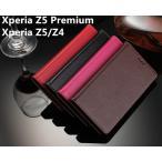 SONY Xperia Z5/Z5 Premium ケース カバーレザー革ライチ柄手帳型人気カード収納 SO-01H大人気カバーXperia Z4スマホケースSO-03H