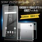 前後面強化ガラスSONY Xperia Z5/Z5 Premium ガラスフィルム 0.26mm超薄強化ガラス保護フィルム SO-01H大人気xperia用液晶カバーケースSO-03H