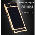 新発売 SONY Xperia X Compact SO-02J ケース スライド式背面枠 アルミバンパーストラップホール付き 薄型カバーメタルフレーム