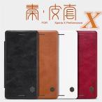 新作Xperia X Performance ケース レザー手帳型カバー革人気カード収納 SO-04H大人気ビジネス商務カバーSOV33