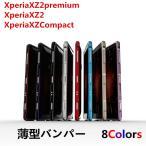 NEW�� �˸� SONY Xperia XZ2 Premium SO-04K ������ XZ2 SO-03K SOV37 XZ2Compact SO-05K ����ߥХ�ѡ� ���̻ž夲 ���ȥ�åץۡ����դ� ���ե졼��͵�