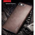 高品質SONY Xperia XZ Premium レザーケース ソフトカバーXZ XZs XperiaXZPremium 人気 0.69mm 薄い PU革 SO-04J SOV35 SOV36