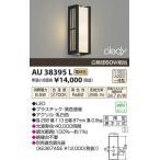 コイズミ照明 AU38395L