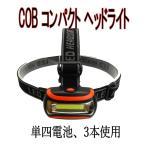 COB LED/ヘッドライト/軽量、コンパクト/災害時&レジャー
