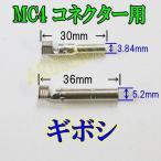 MC4コネクター用/ギボシ/端子/電極/ 5組セット