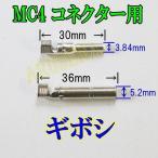 MC4コネクター用/ギボシ/コネクタ端子/電極/ 50組セット
