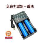 急速マルチ充電器 +電池、ケースセット 18650/2600mAhリチウムイオン電池2本 USB充電器/AC005